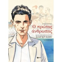 ΚΟΜΙΞ - GRAPHIC NOVEL